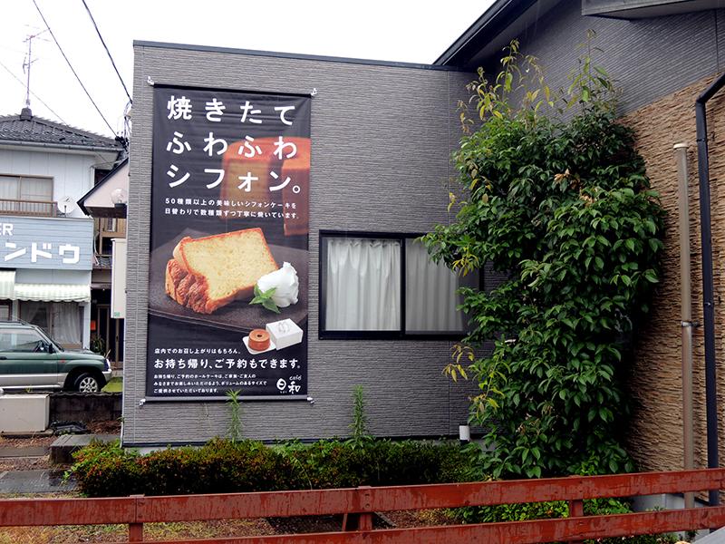 270320喫茶店横断幕