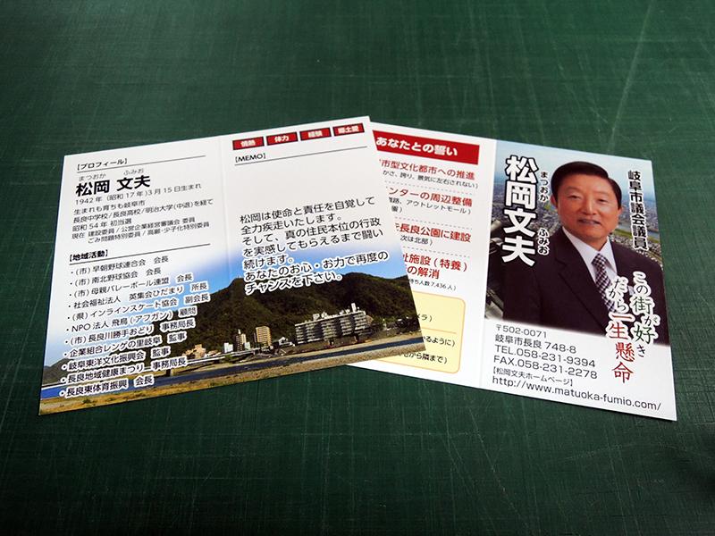 270310選挙印刷物1
