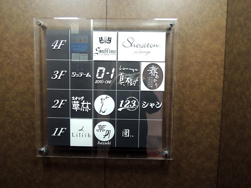 270307_店舗看板