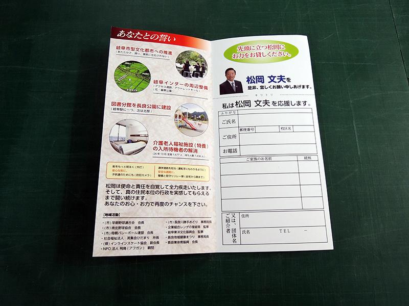 270310選挙印刷物6