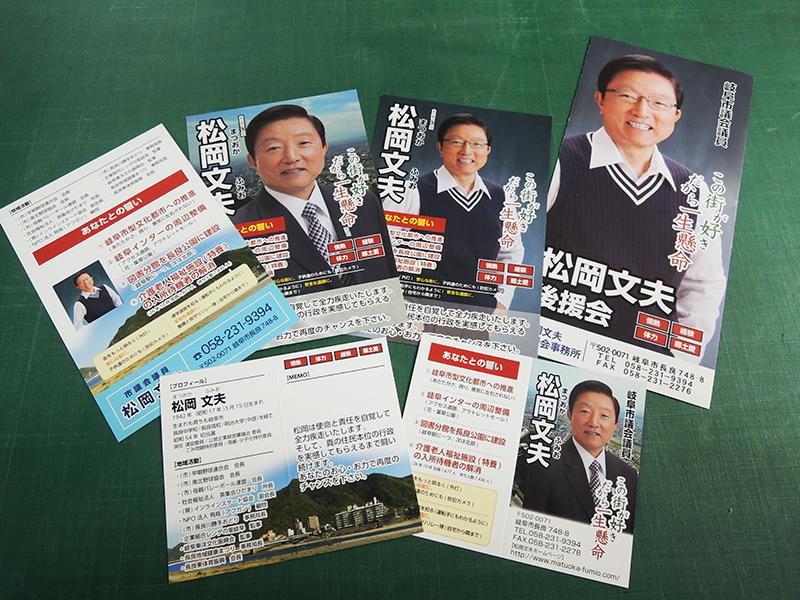 選挙印刷物