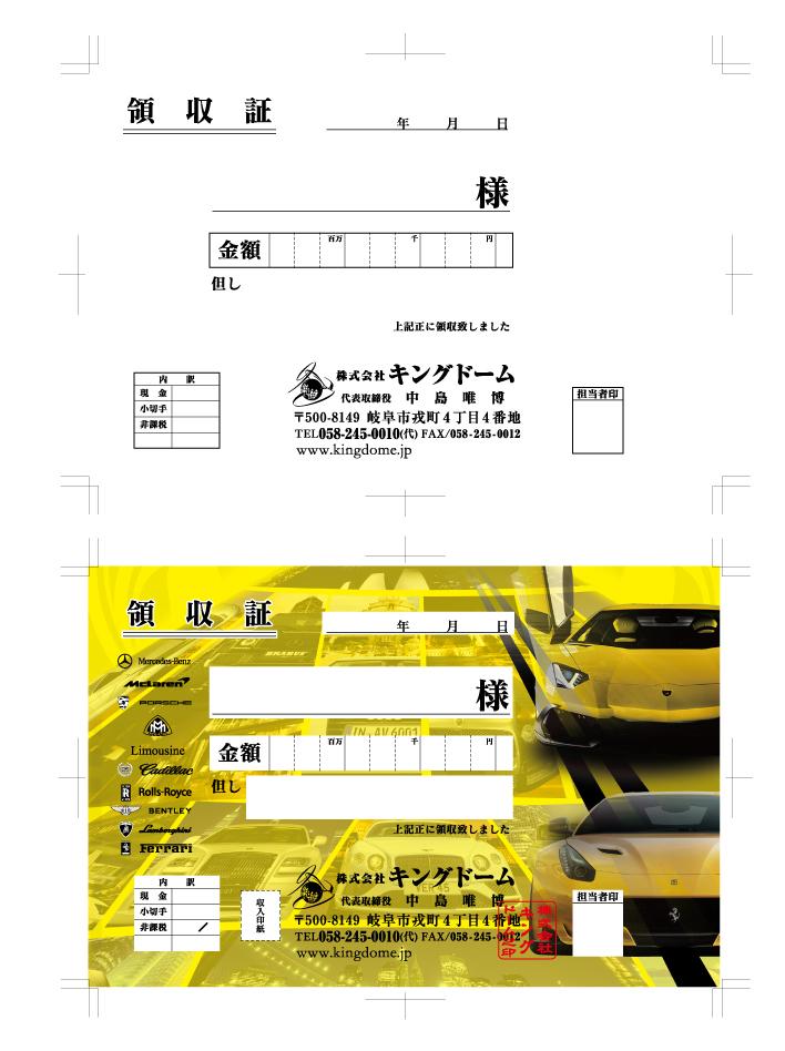 280221_キングドーム_黄色_領収書_完成入稿