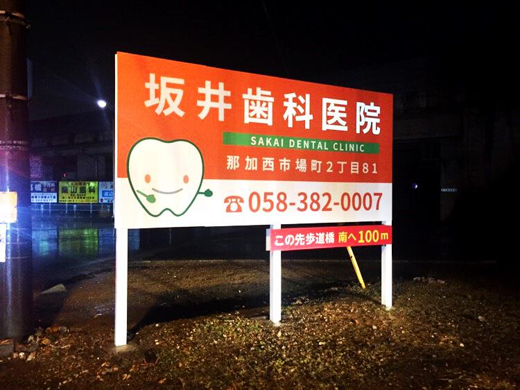歯科医院・野立て看板