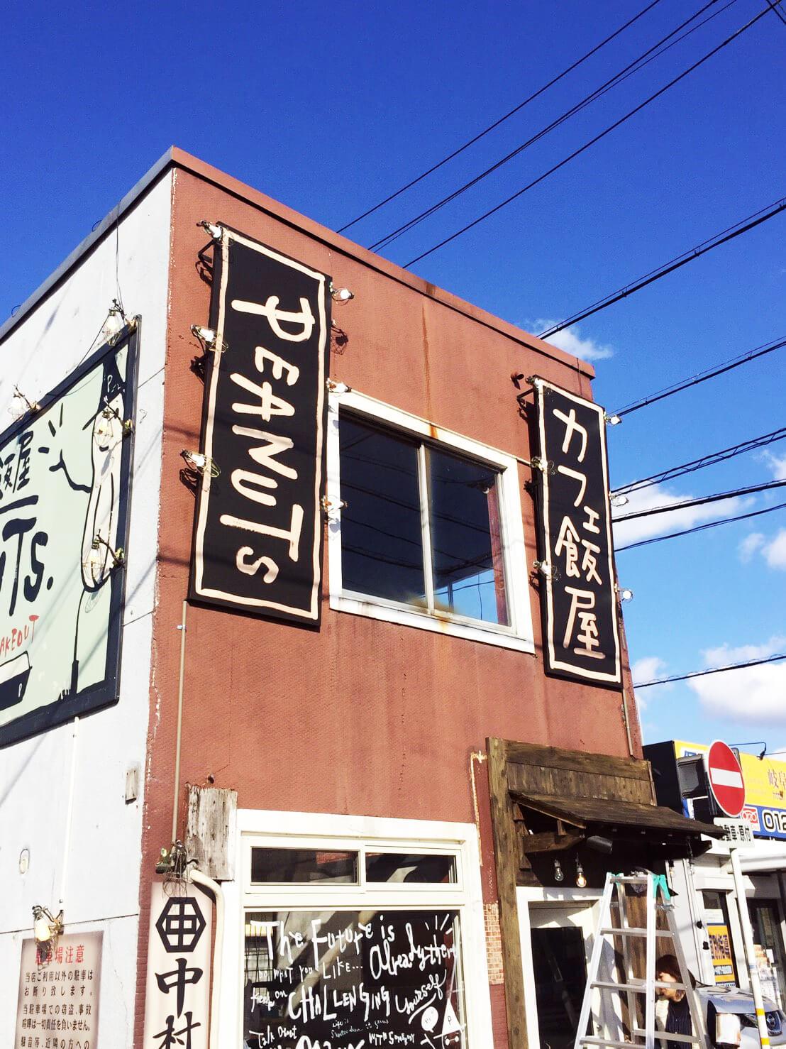 飲食店_店舗正面入口看板