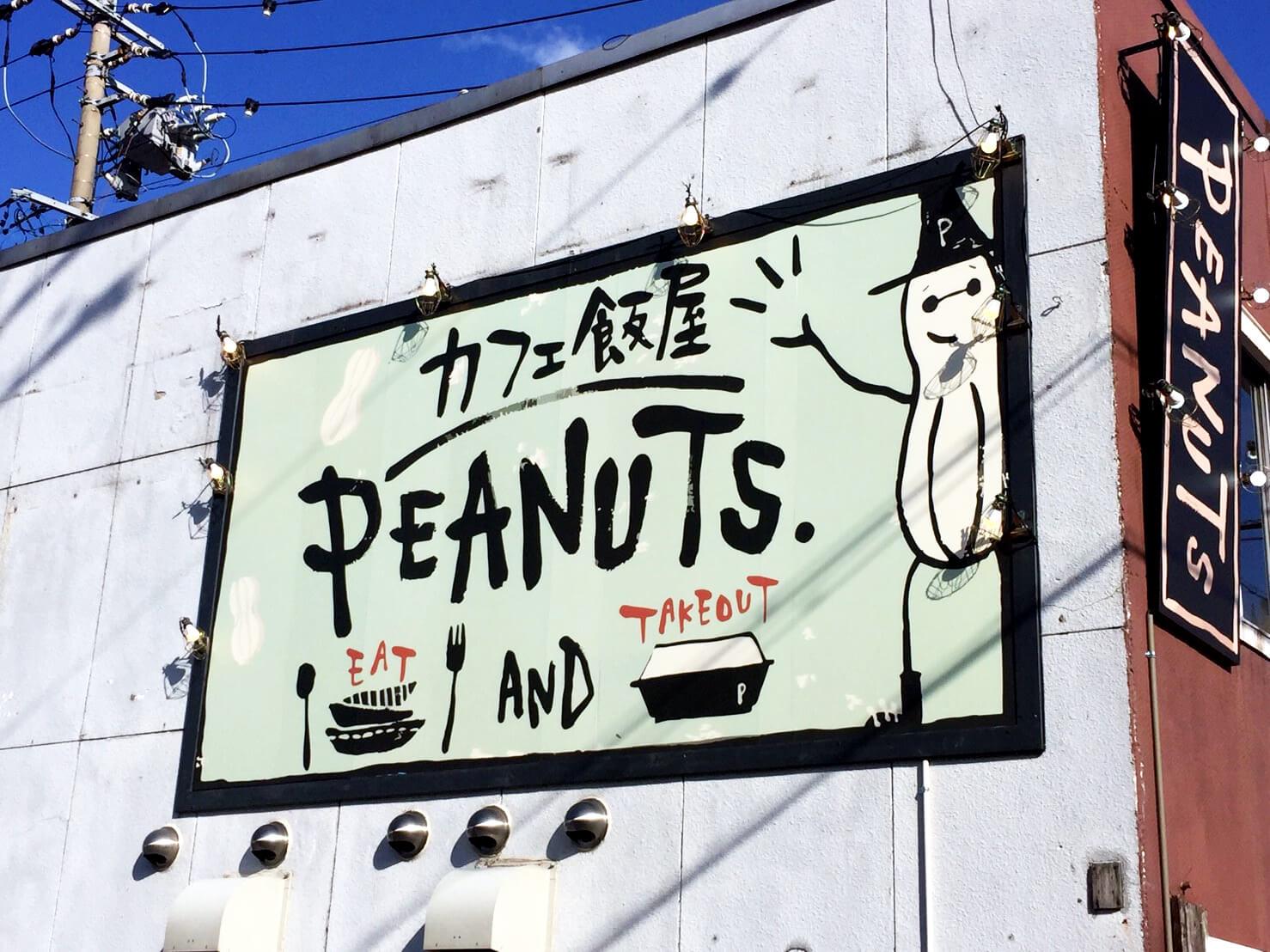 飲食店_建物壁面看板