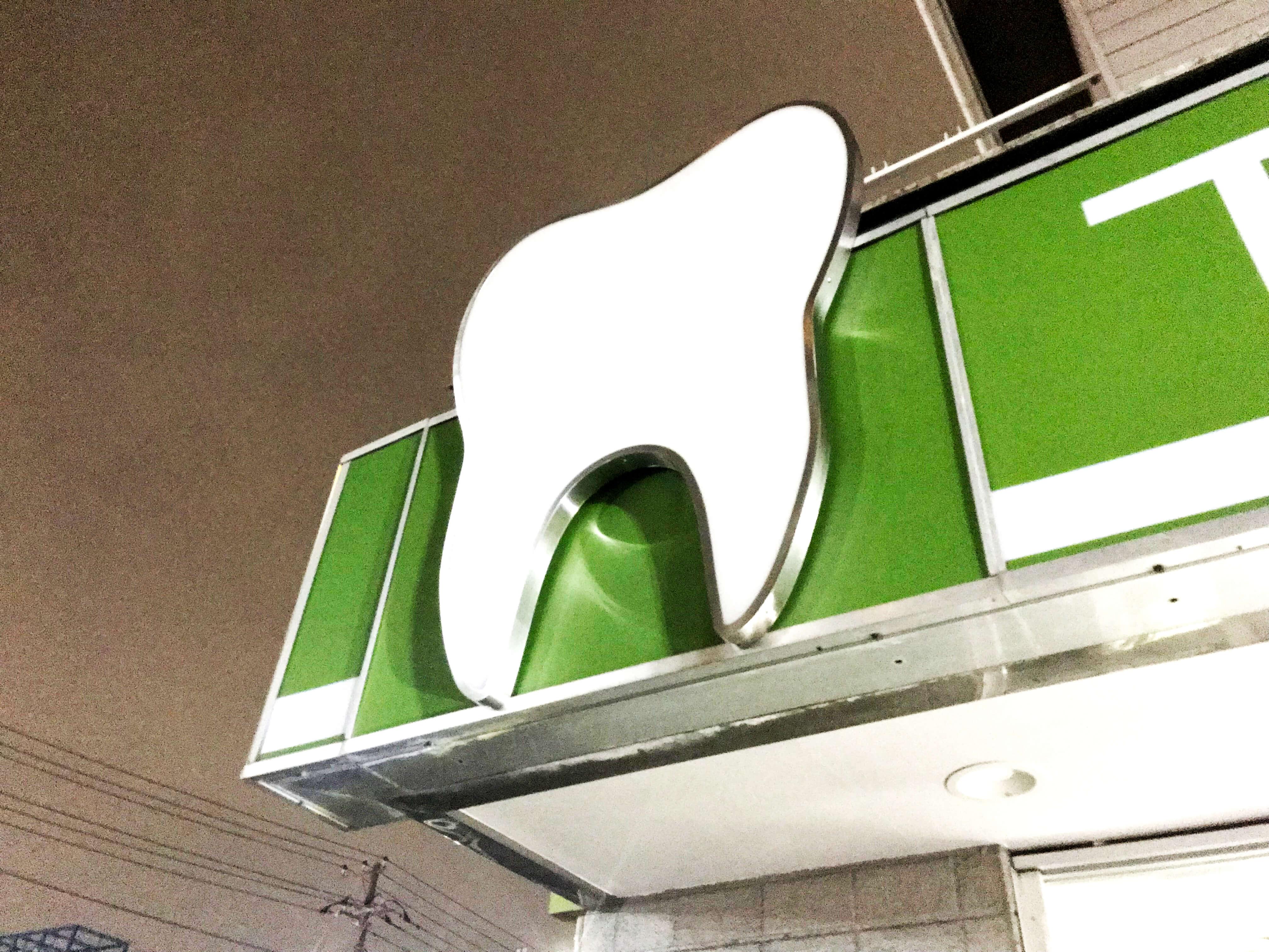 歯科医_LED照明看板