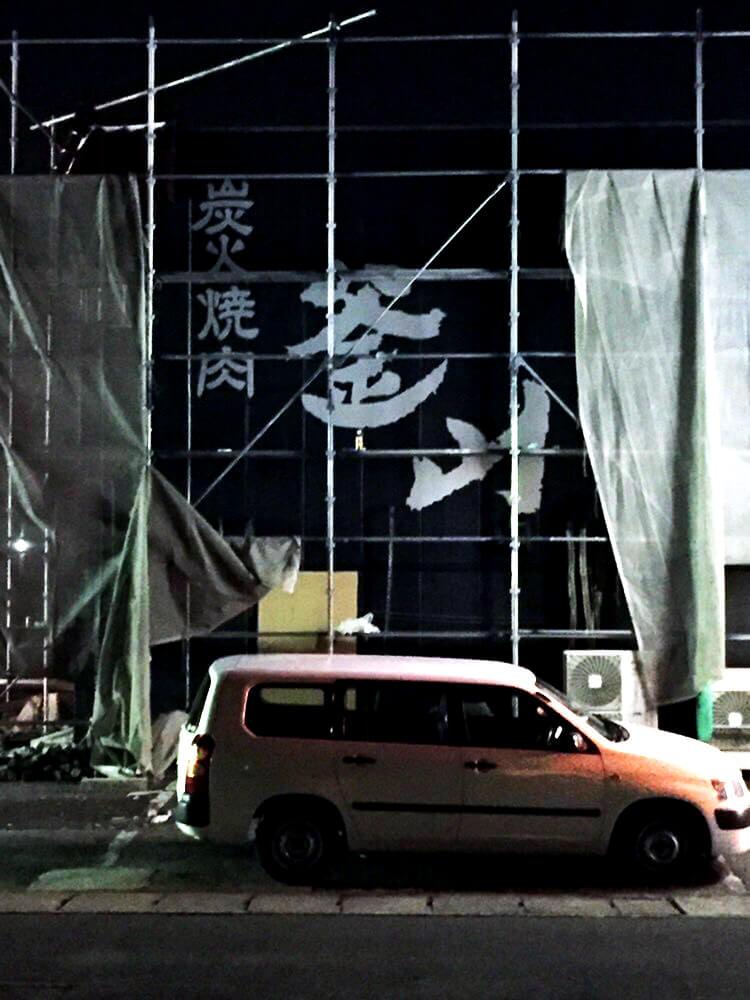 焼肉店_看板施工