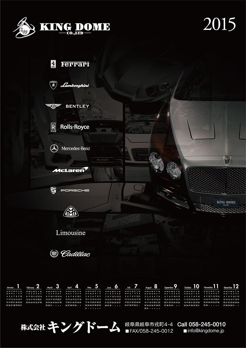 カレンダーのデザイン事例