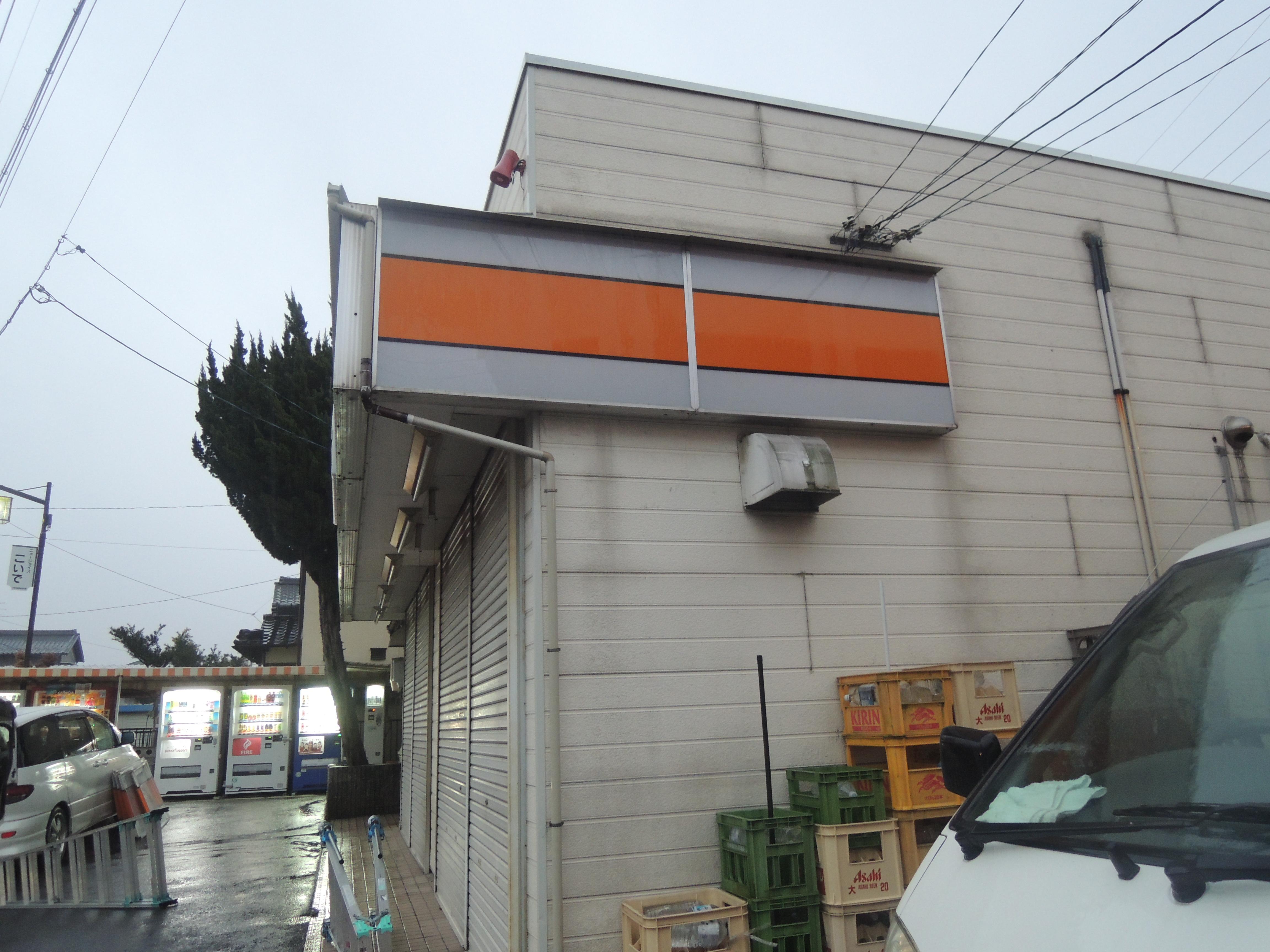 DSCN2545 - 小売店舗。古くなった看板の取り替え作業を担当させて頂きました。