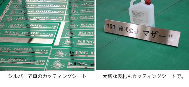 ステッカー・カッティングシート_4