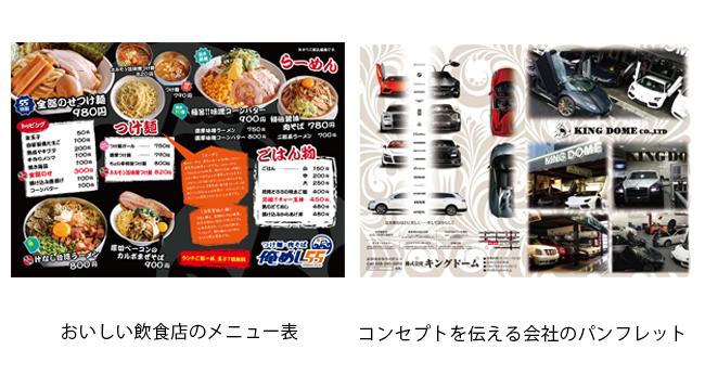 印刷物デザイン_4