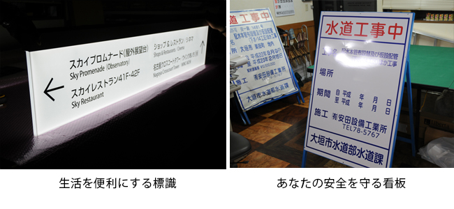 sign 6 - 看板施工・看板デザイン