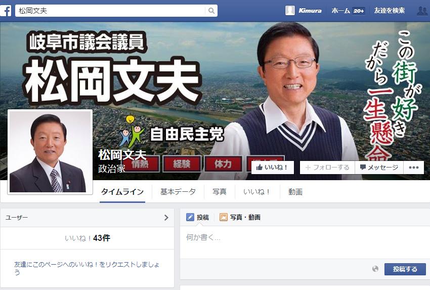 24 - 市議会議員様のホームページのリニューアルを担当いたしました。