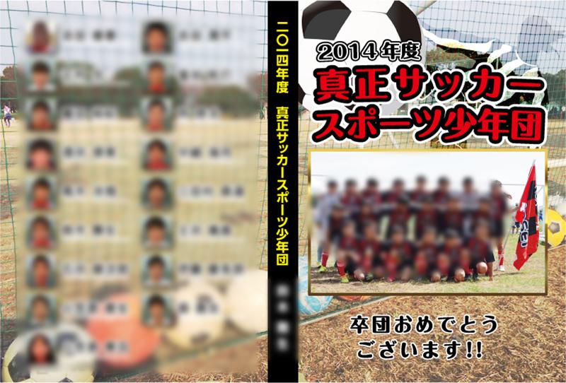 270302 真正中学校  DVD パッケージ 鈴木舞生 - 卒業シーズン。中学校~小学校の卒団記念品のデザイン制作を担当しました!!