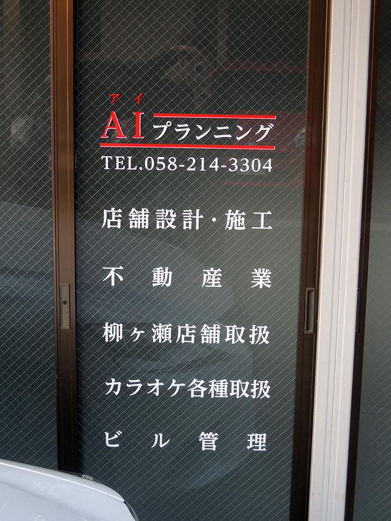 270324_店舗カッティングシート