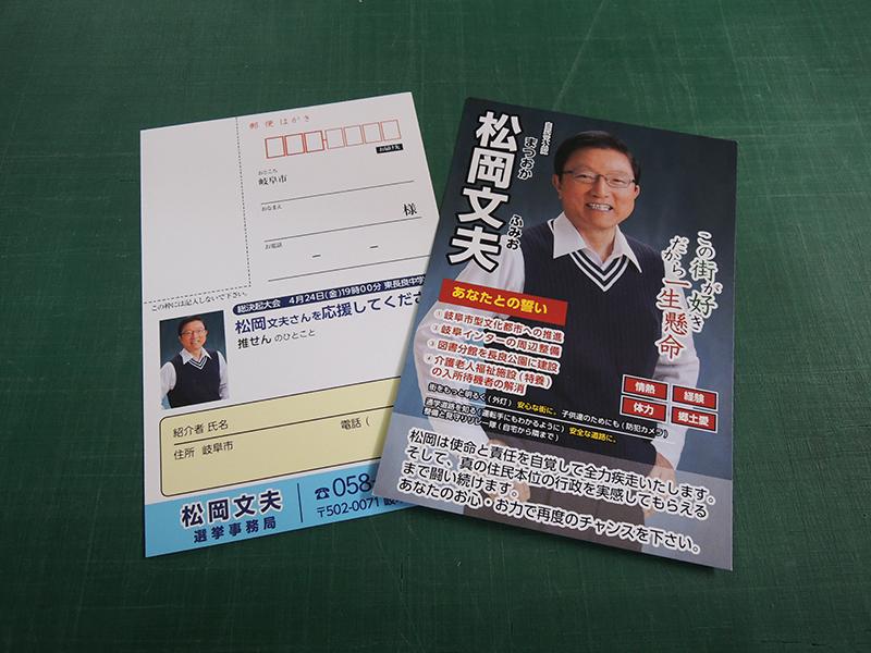 33 - 選挙印刷物のデザイン制作・印刷を担当しました。