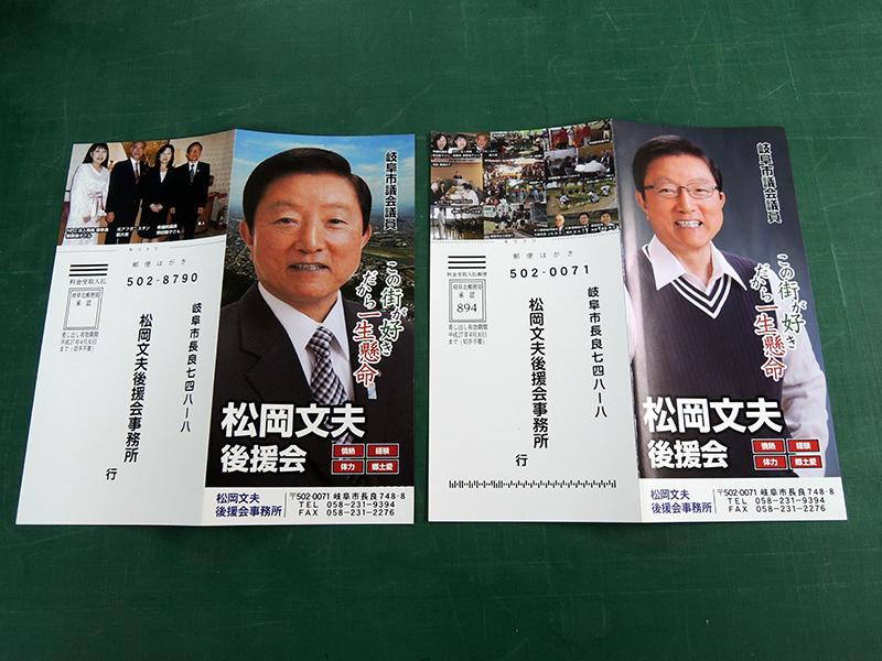 41 - 選挙印刷物のデザイン制作・印刷を担当しました。