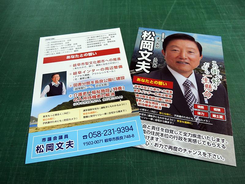 6 - 選挙印刷物のデザイン制作・印刷を担当しました。