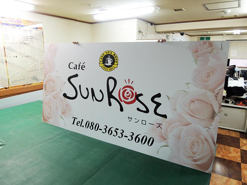 ai3 - リニューアルOPENされる喫茶店の看板の制作を担当させて頂きました。