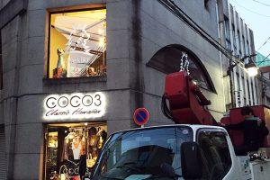 ai4 300x200 - 2店舗同時OPEN!!セレクトショップの看板・印刷・デザインを担当させて頂きました。
