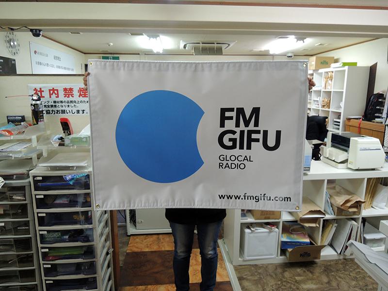 chuu - ラジオ局の玄関の施工・横断幕の制作を担当させて頂きました。