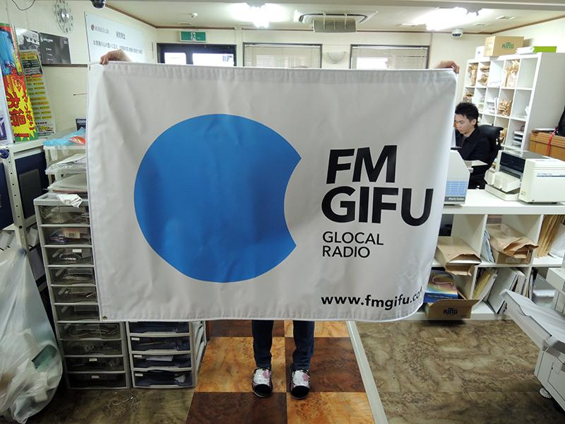 dai - ラジオ局の玄関の施工・横断幕の制作を担当させて頂きました。