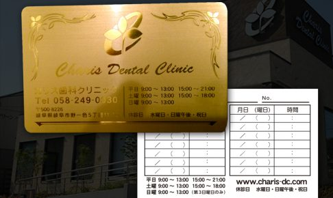 270317診察券デザイン画像