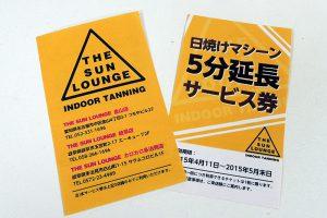270414_サービス券