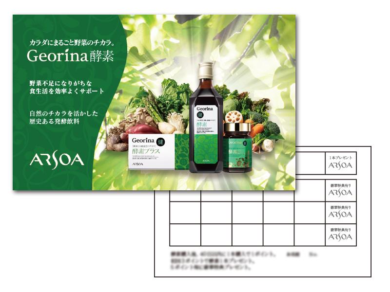 270417_名刺・ポイントカード