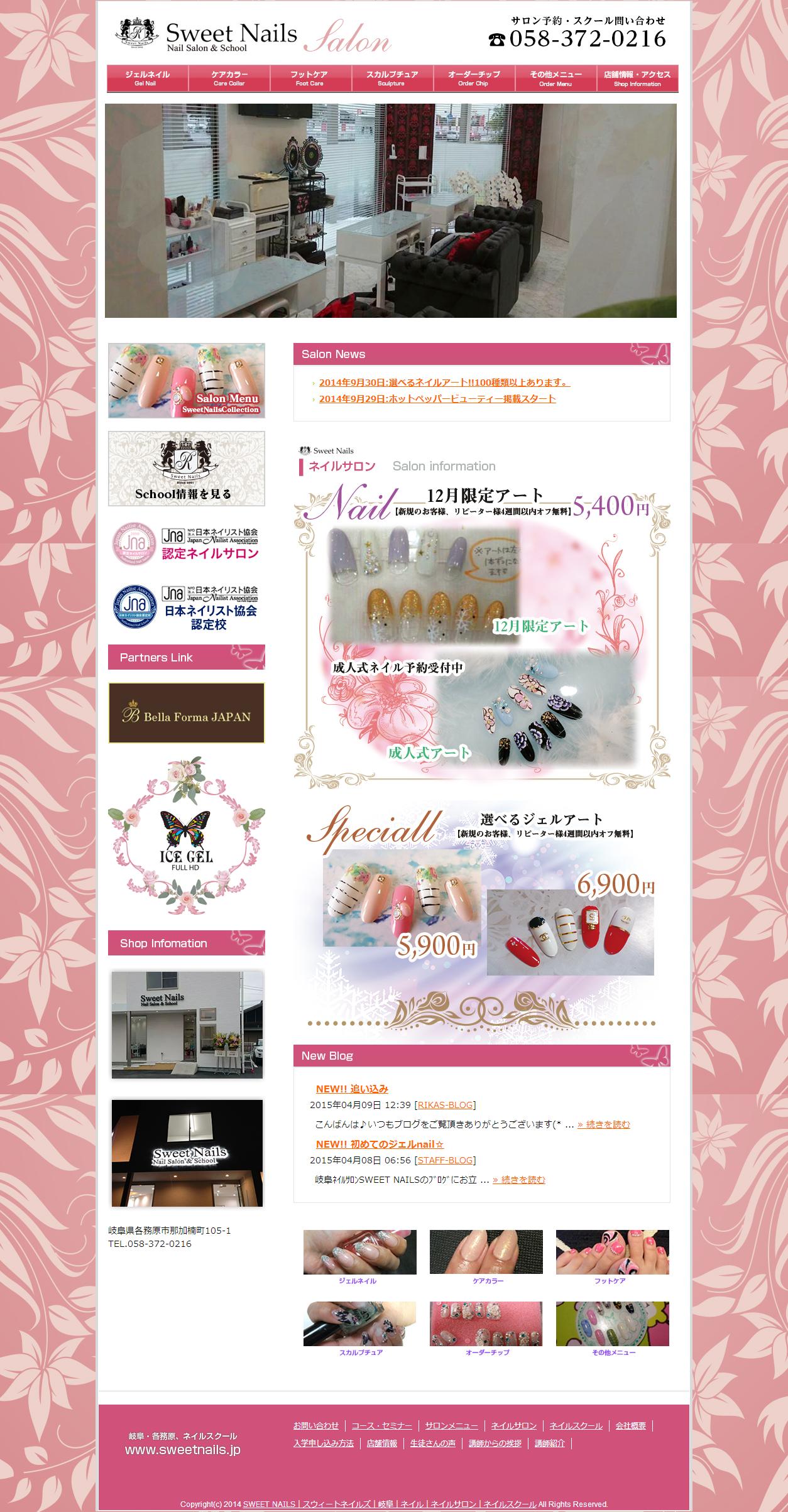 screencapture sweetnails jp salon 1428647106952 - ネイルサロン・スクール様のホームページの制作を担当しました。