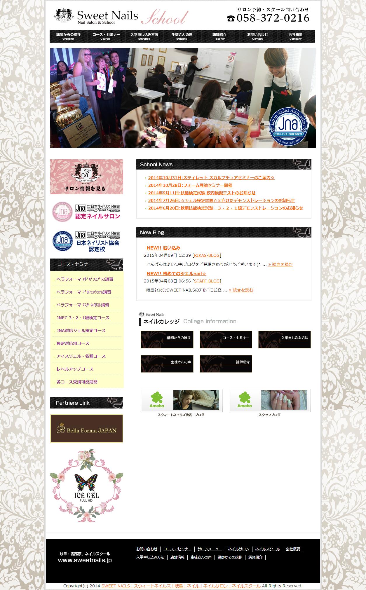 screencapture sweetnails jp school 1428647126298 - ネイルサロン・スクール様のホームページの制作を担当しました。