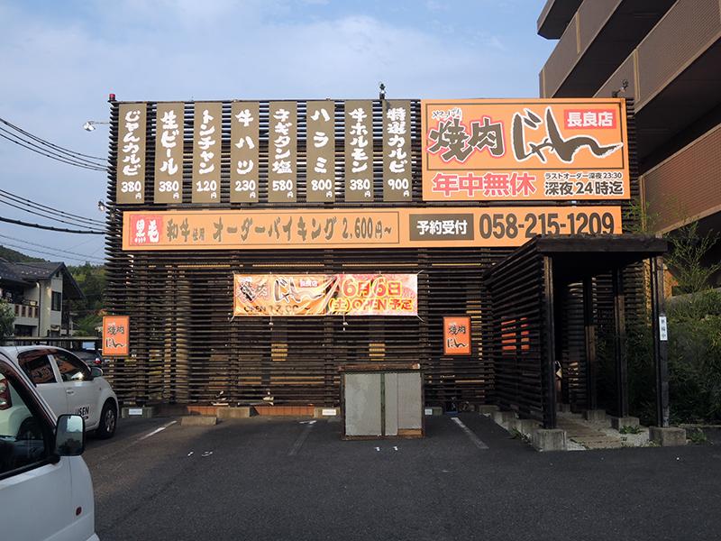 0 - 焼肉店の外観デザイン・看板施工を担当しました。