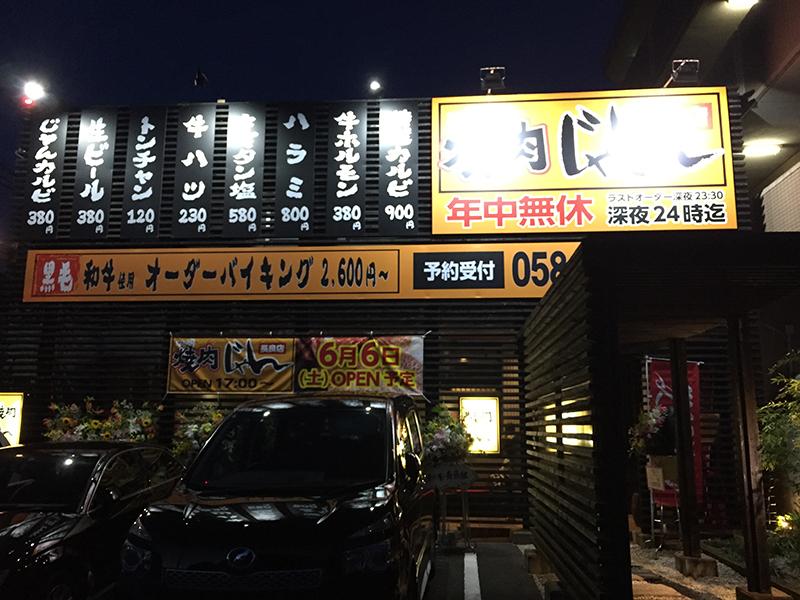 10 - 焼肉店の外観デザイン・看板施工を担当しました。