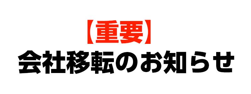19 - 会社移転のお知らせ