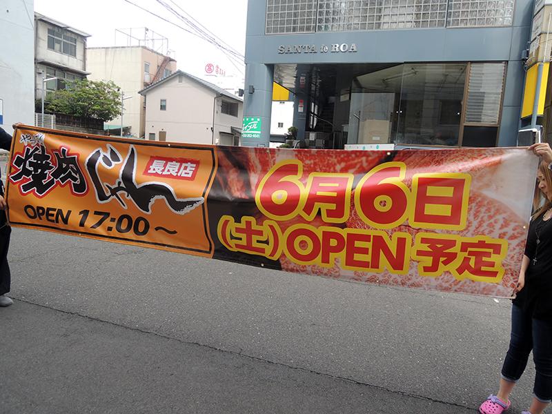 6 - 焼肉店の外観デザイン・看板施工を担当しました。