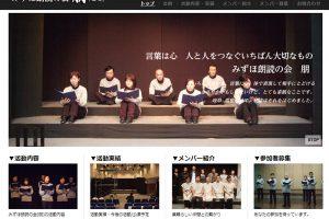 ai3 300x200 - 岐阜を中心に活動している朗読の会のWeb更新を担当いたしました。