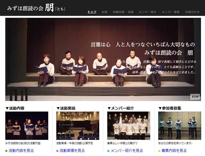 ai3 - 岐阜を中心に活動している朗読の会のWeb更新を担当いたしました。