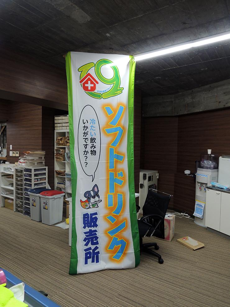 270701_のぼり1