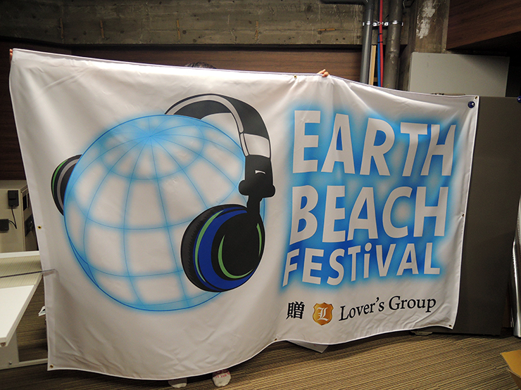 270701 横断幕2 - イベントに使用されるポスター・のぼりの制作を担当しました。
