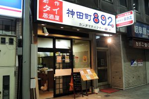201101 1 300x200 - タイ料理店の看板デザイン、施工を担当しました。