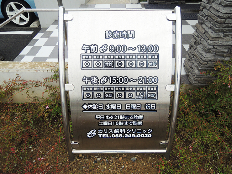 270706 看板 - 歯科医院様の案内看板の貼り換えを担当しました。
