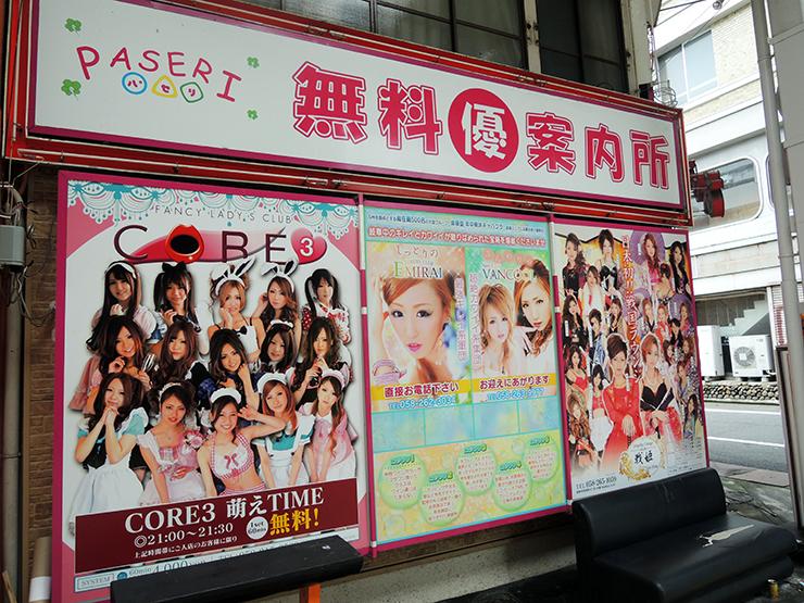 270709 看板1 - キャバクラ店の広告用看板の貼り作業を担当しました。