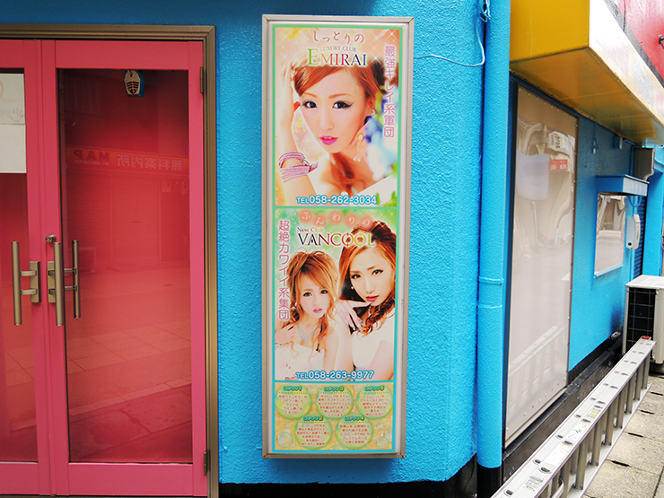 270709 看板3 - キャバクラ店の広告用看板の貼り作業を担当しました。