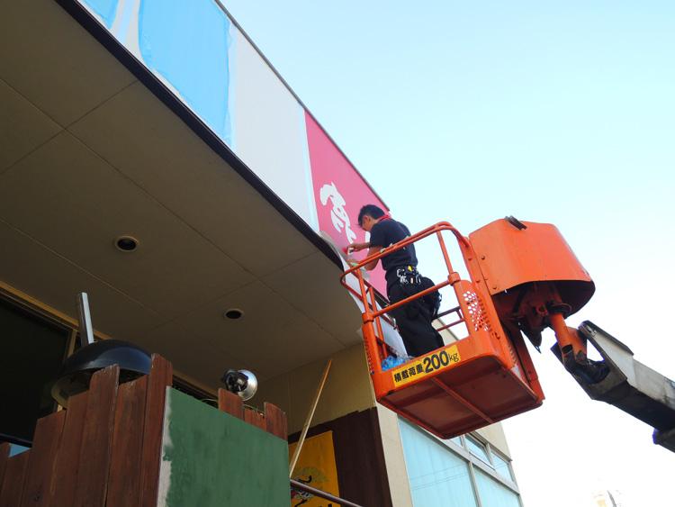 270805 1 - 新規OPENされる居酒屋の看板施工を担当しました。