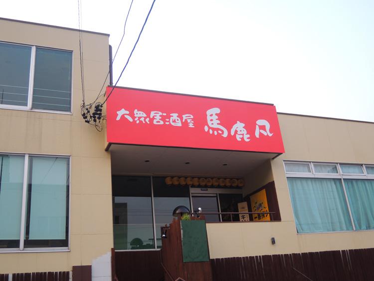 270805 2 - 新規OPENされる居酒屋の看板施工を担当しました。