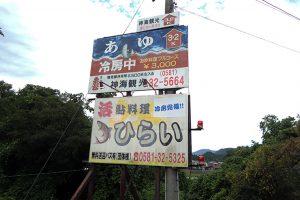 270814 1 300x200 - ヤナ専門店の看板30点の修正を担当しました。