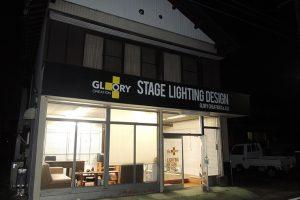 270820 0 300x200 - 舞台照明を提供する企業の店舗看板の施工を担当しました。