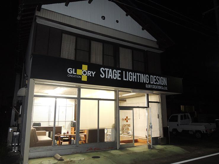 270820 0 - 舞台照明を提供する企業の店舗看板の施工を担当しました。