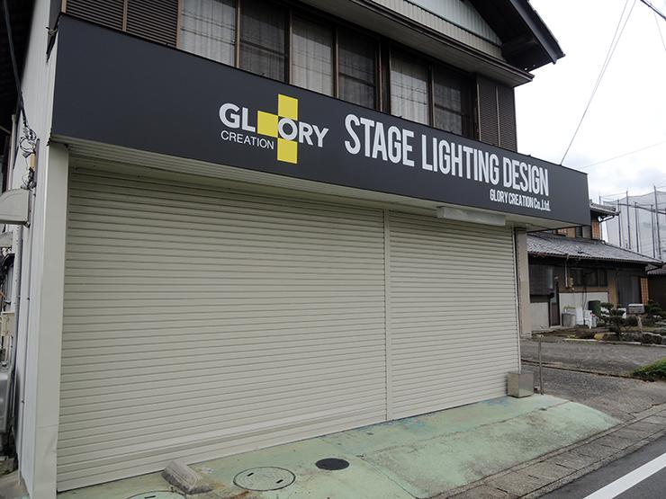 270820 1 - 舞台照明を提供する企業の店舗看板の施工を担当しました。