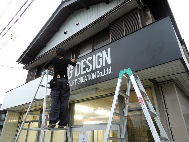 270820 3 - 舞台照明を提供する企業の店舗看板の施工を担当しました。